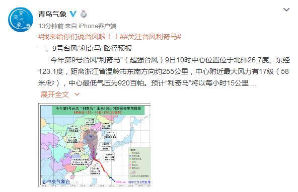 """青岛气象发布台风""""利奇马""""最新路径预报,今"""