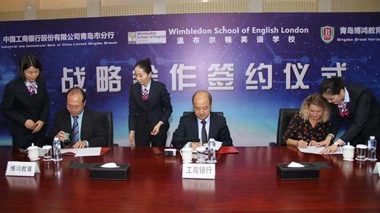 中国工商银行青岛市分行、博鸿金莎与英国温布