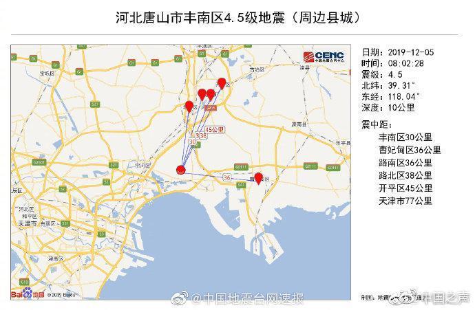 景德镇教诲网:唐山4.5级地震属1976年余震时隔43年仍有余震?