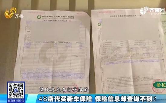4S店代买中国人寿车险却查不到信息 车行:系统可能有漏洞