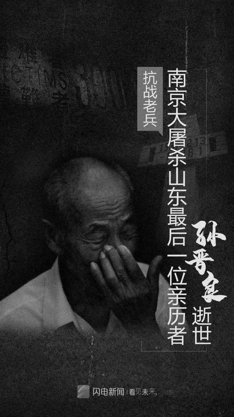 皇冠官网app:享年100岁!南京大斗争山东惟一幸存者孙晋良逝世