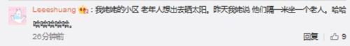 """申傅客户端:上海市平易近""""北欧式""""领口罩排队视频走红 网友:憬悟很高"""