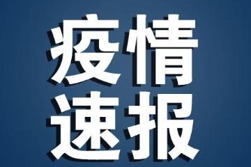 佳木斯房地产:快讯!受疫情影响,日本北海道将发布进入首要状态
