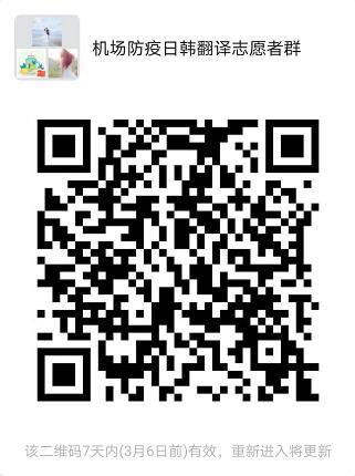 青岛号:日语韩语青年志愿者招募啦,快来报名!