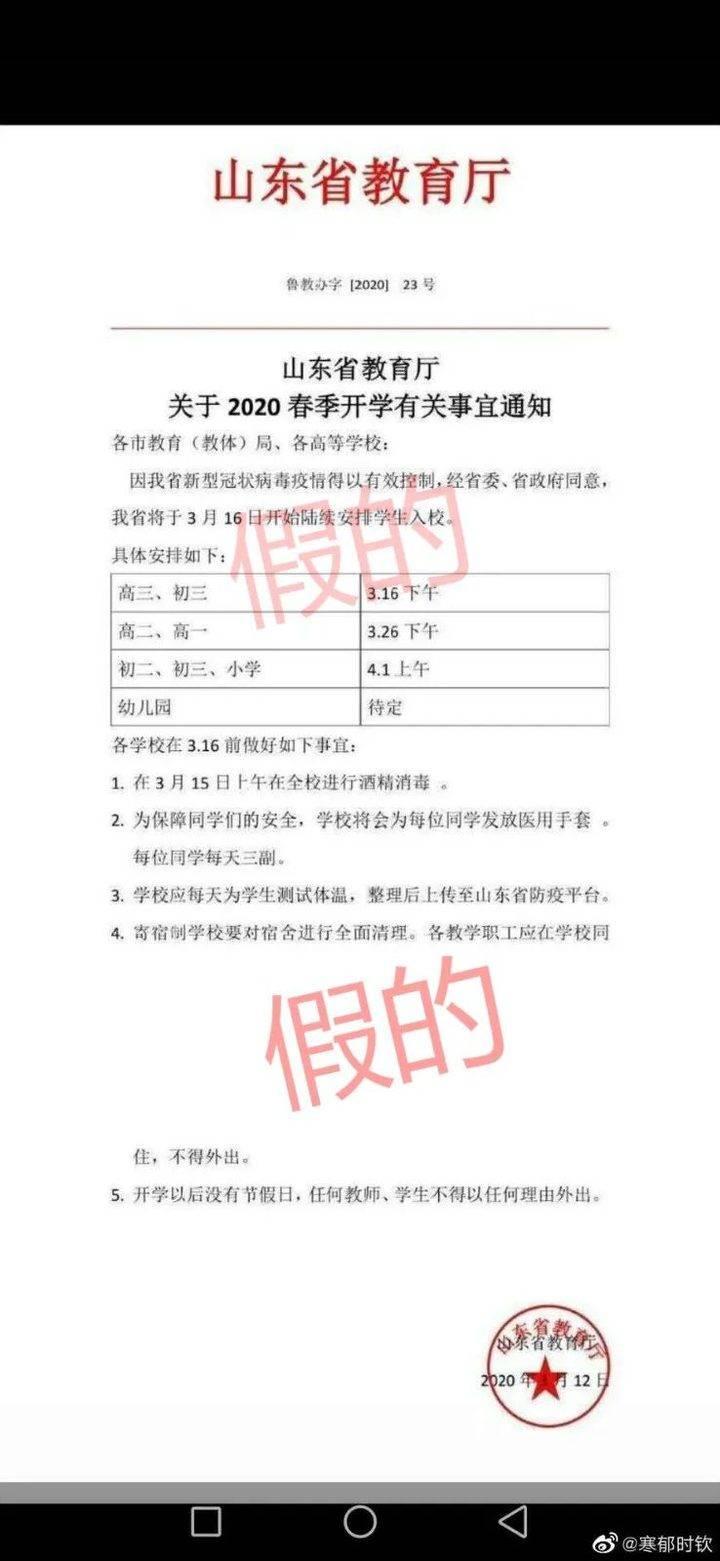 3月16日起灵宝市内学校将陆续开学?省教育厅回