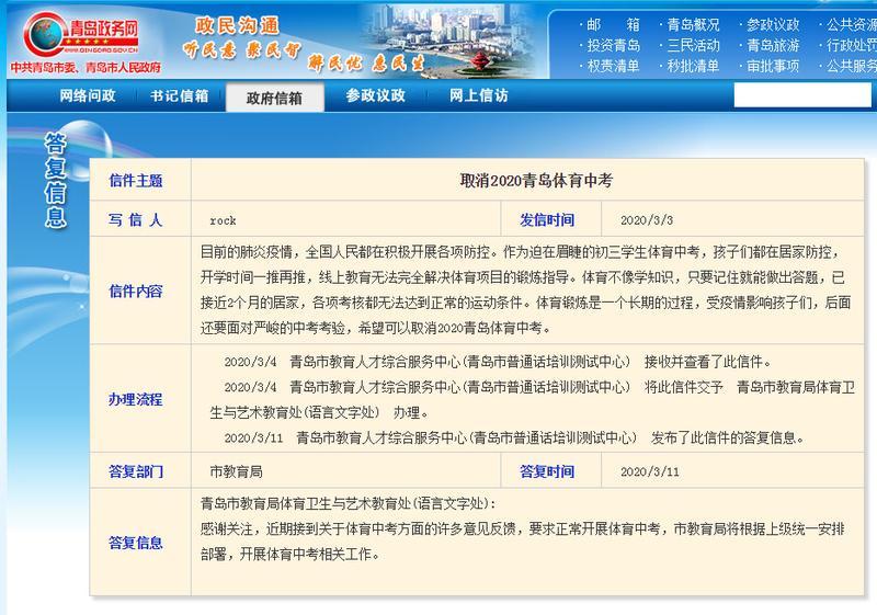 家长建议取消青岛体育中考,青岛市教育局回复来了!