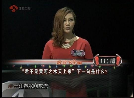 李白后人批美女作家刘闻雯