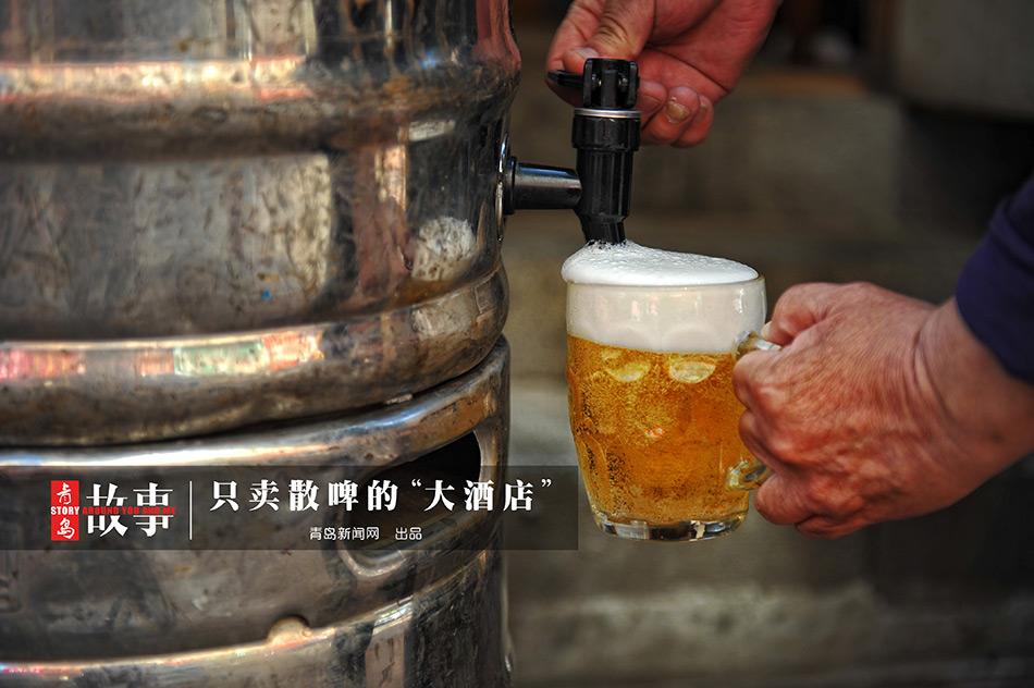 【青岛故事】卖散啤的五哥大酒店 22年只卖酒