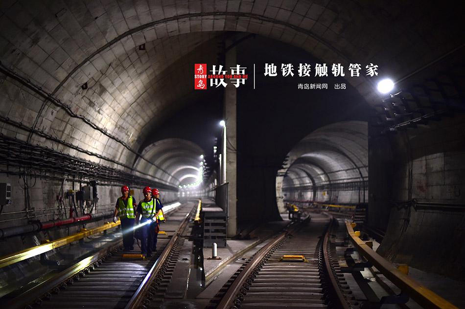 【青岛故事】地铁接触轨检修工 穿