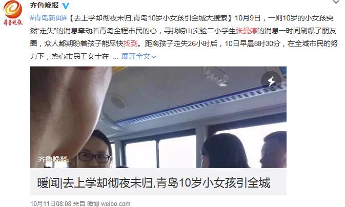 青岛市自媒体联盟集体发帖寻人引疯转  300万市民参与照亮孩子回家路