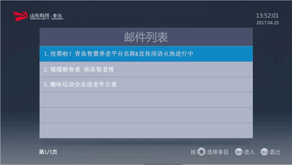 山东广电智慧社区平台 实现差异化的终端展现