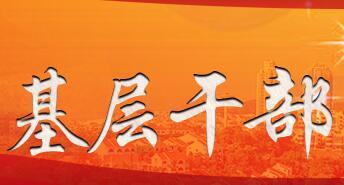 """中国组织人事报:为""""最美""""基层干部叫好"""