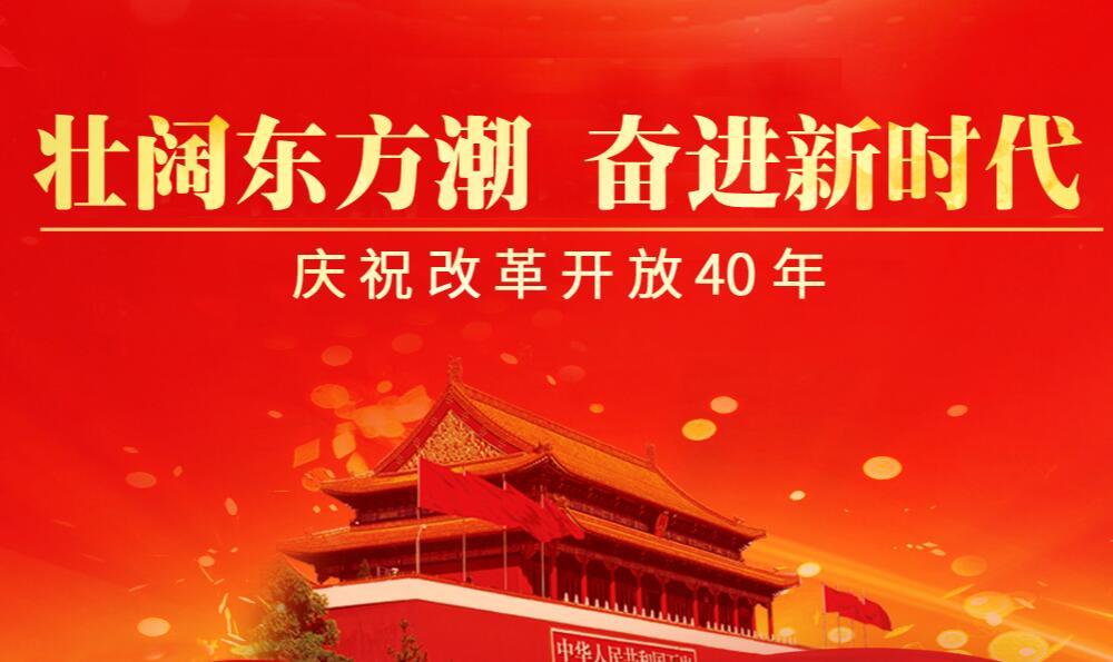 改革开放40年中国经济为何东强西弱?原因在这儿