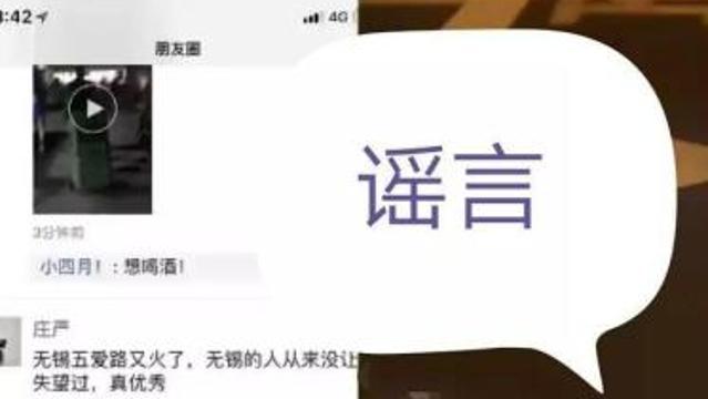 无锡现裸女街头不雅视频 网警辟谣:系精神疾病患者