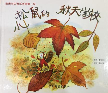 小松鼠的曲谱_小松鼠卡通图片