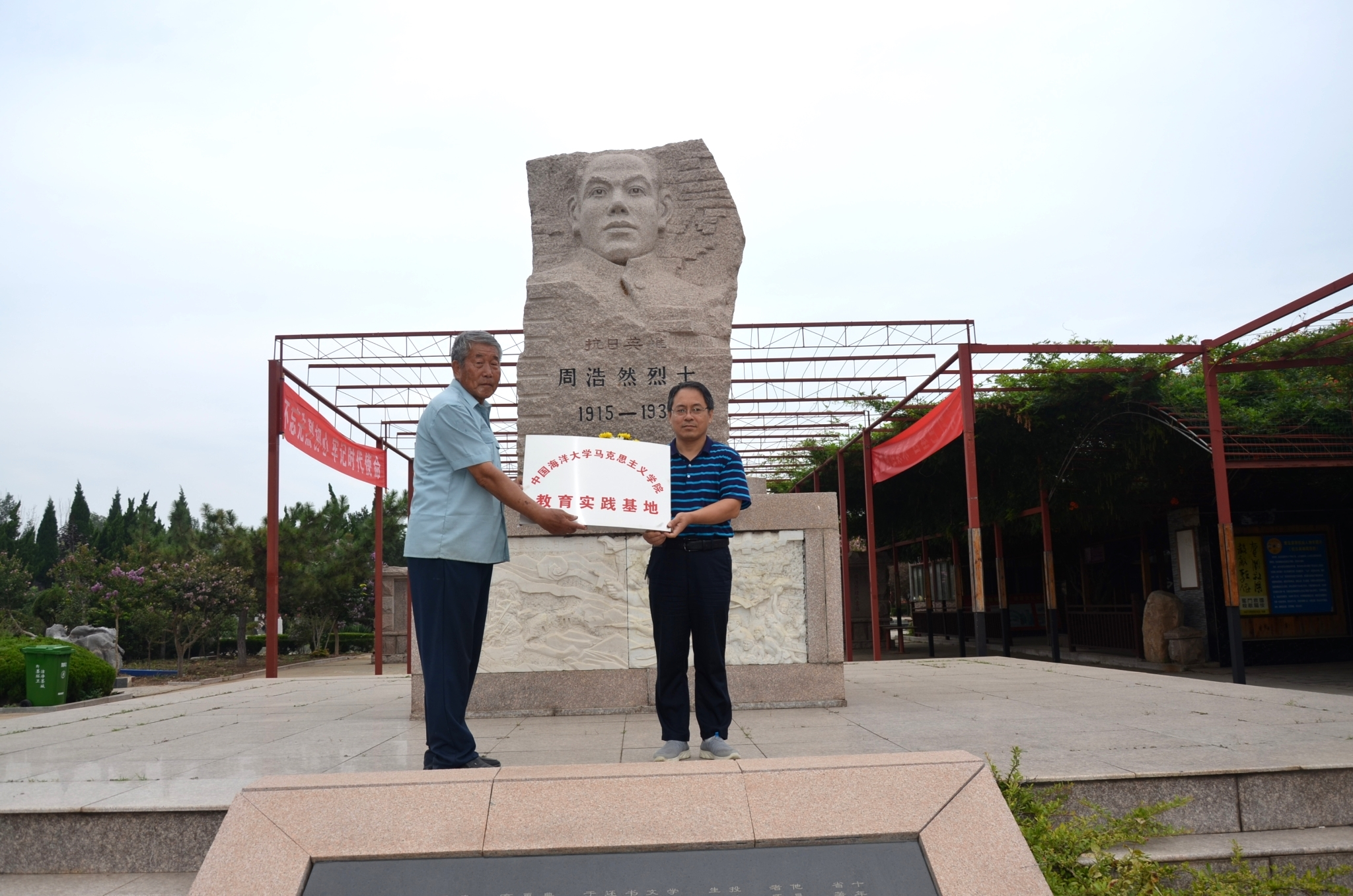周浩然文化园成为中国海洋大学马克思主义学院|
