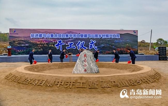 "bob体育:12个重点项目落户藏马山 打造乡村振兴的""齐鲁样板"""
