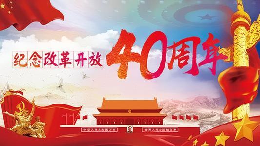 庆祝改革开放40周年大型展览各项筹备工作有序推进