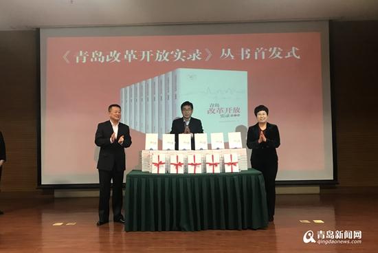《青岛改革开放实录》首发 600万字献礼改革开放40周年