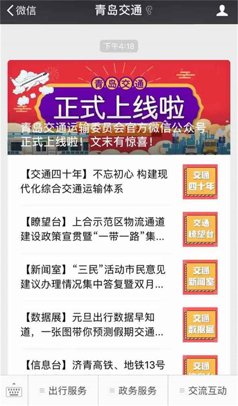 """打造交通资讯及服务平台 """"青岛交通""""正式上线"""