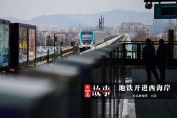 龙8国际娱乐官网故事·特别策划 地铁开进西海岸 他们这样说