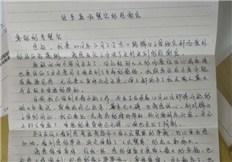 来青游玩一氧化碳中毒获救 外地大学生写信谢民警