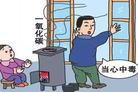 市卫健委发布冬季取暖安全提醒 谨防煤气中毒