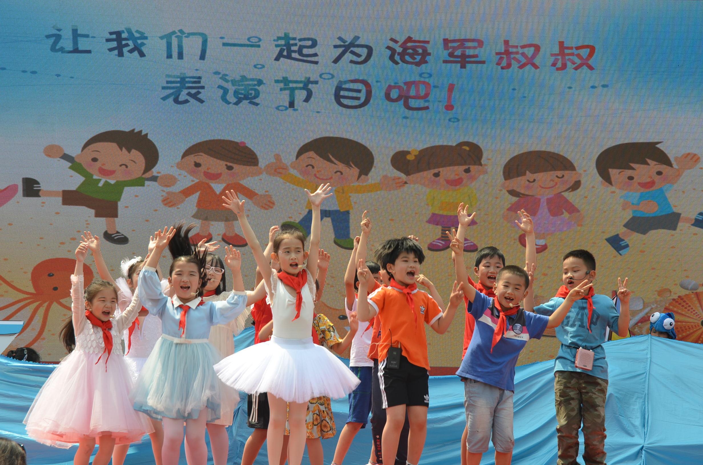 """青岛市实验小学""""庆六一""""暨""""十个一""""特色发展伴成长综合素养展演活动"""