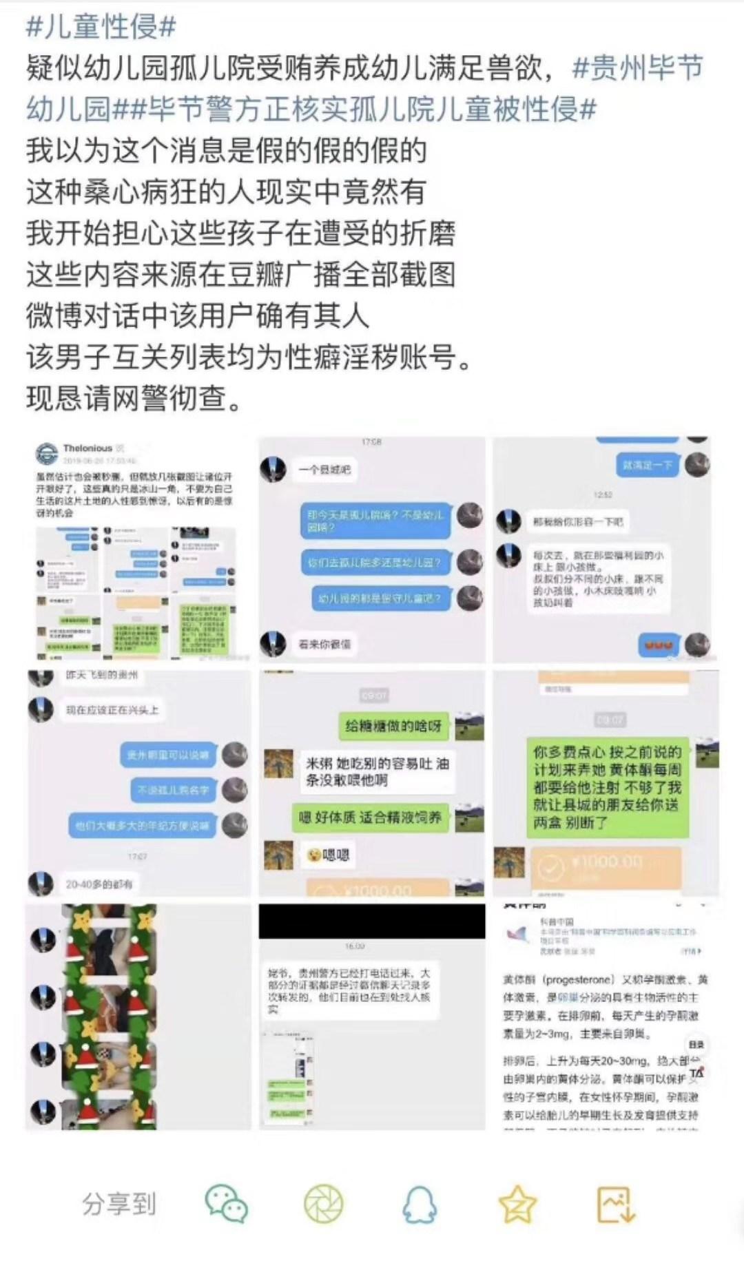 【辟谣】网传幼儿被性侵事件系编造 发帖人落网