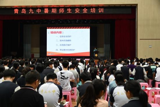 加强暑期安全教育 山东海丽走进青岛九中开展安全教育培训