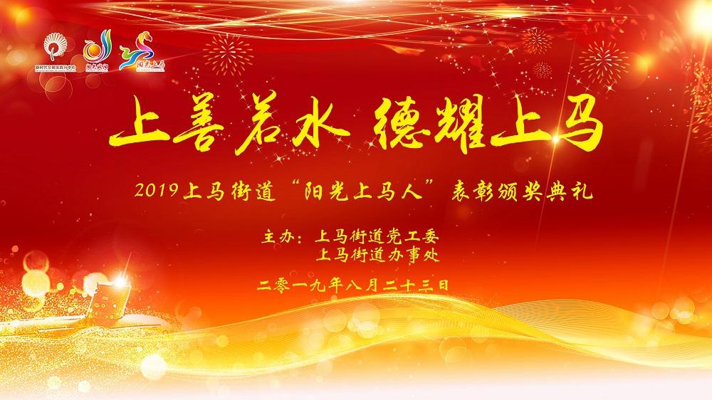 """献礼祖国70华诞 2019上马街道""""阳光上马人""""表彰"""