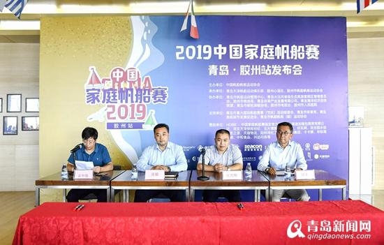 2019中国家庭帆船赛胶(硕大无朋的近义词,美萍万年历)州站新闻发布会顺利召开