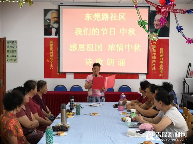 """辽源路街道东莞路社区举办""""我们的节日""""中秋节诗歌朗诵活动"""
