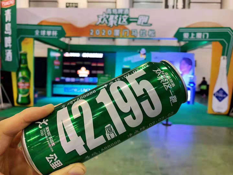 """赚钱网全球举杯 爱上厦门 青岛啤酒欢聚开启""""2020 年第"""