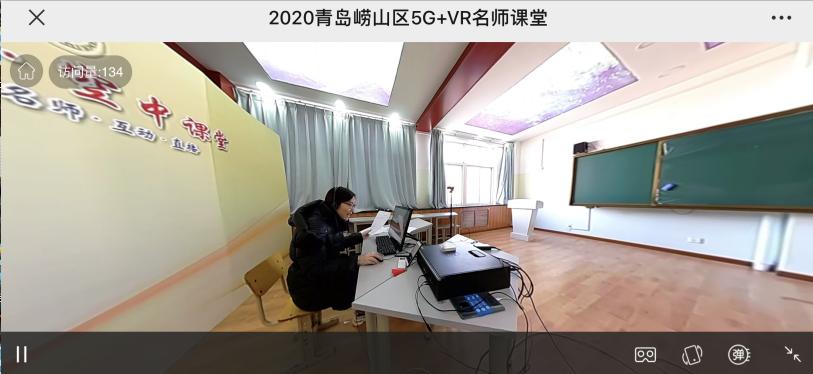 """青岛移动""""5G+VR名师课堂""""开启教育护航模式"""