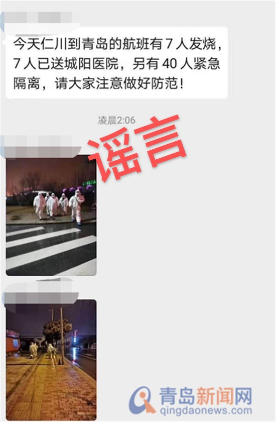 网传仁川至青岛某航班发现7名发热人员?官方辟谣
