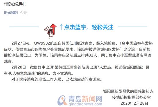 网传仁川至青岛某航班发现7名发热人员?官方辟
