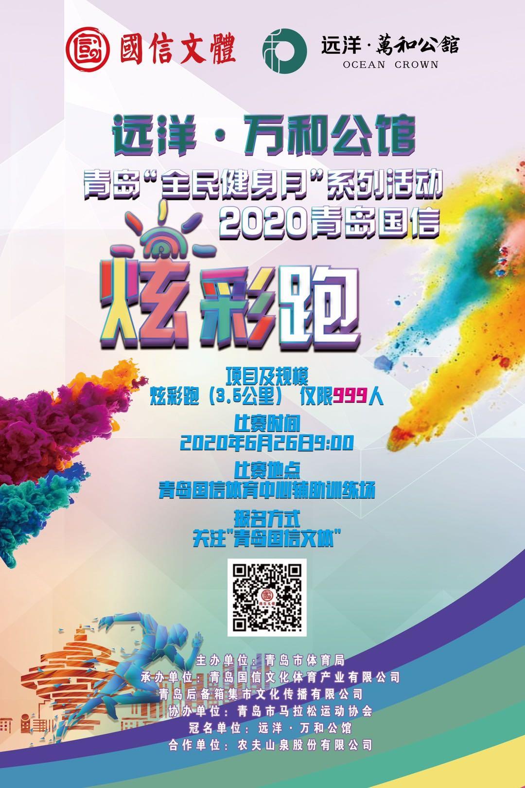 健康中国,炫彩青岛!远洋万和公馆・2020青岛市全民健身系列赛