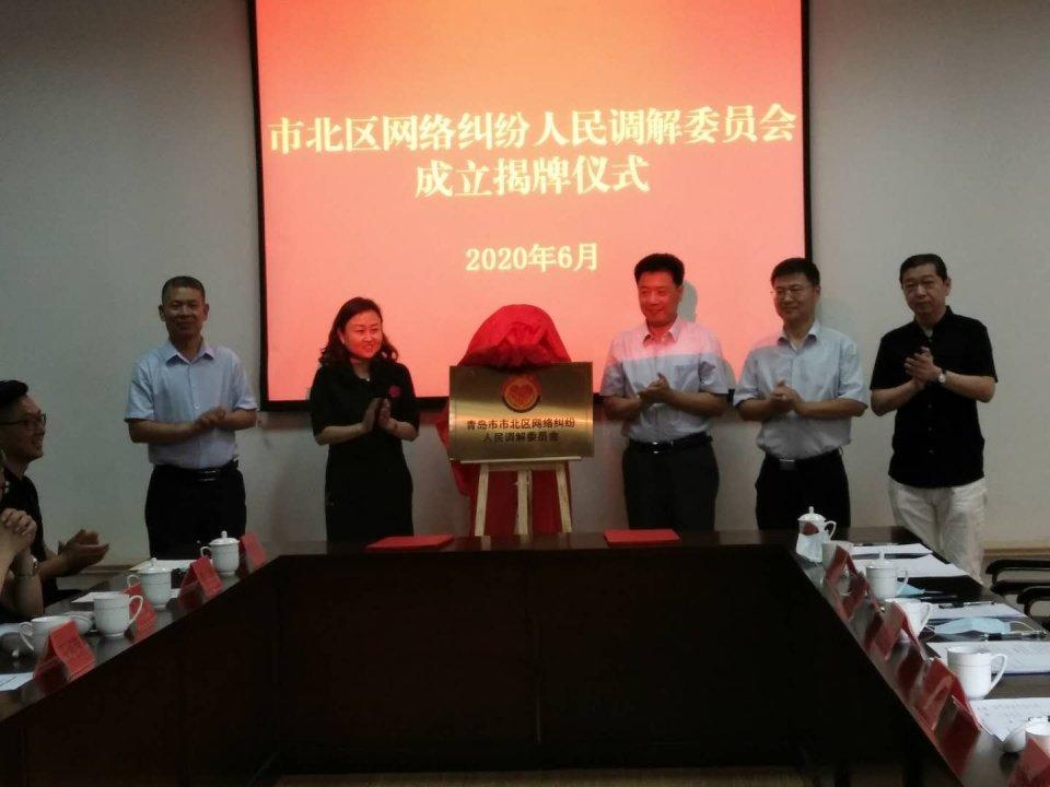 山东首家网络纠纷人民调委会落户青岛市北区