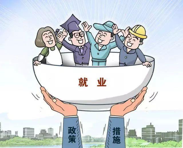 2021年1月20日起施行!青岛市就业技能培训有关问题又有新变化