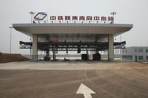 中铁联集青岛中心站