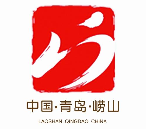 崂山区形象标识与文化主题语揭晓 - 青岛新闻网