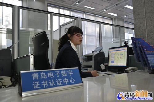 青岛企业有了电子身份证 e证通开始发放(图)