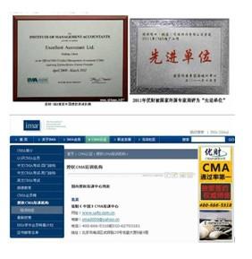 国管理会计师 CMA 报考条件提高只认全日制