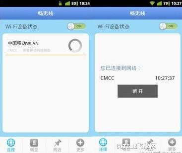 中国移动手机电视ui设计规范