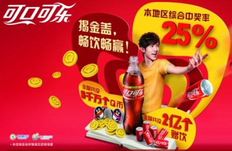 可口可乐揭盖赢奖兑奖难 大超市兑奖更不积极