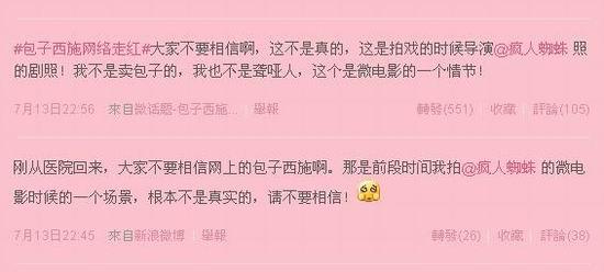 孙雪宁微博承认真实身份