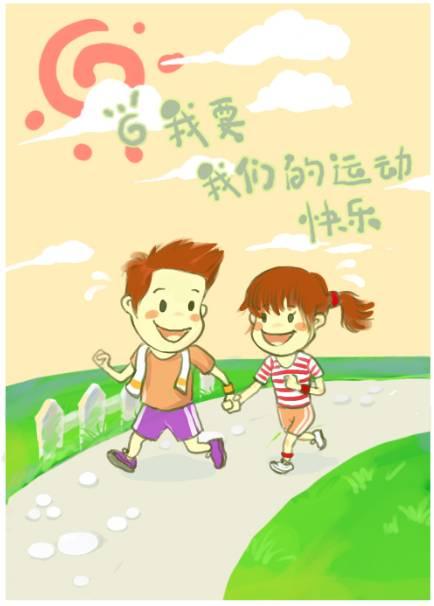 贵人鸟七夕运动,我们的运动快乐 - 青岛新闻网