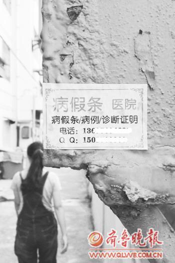 青岛病假条现一条龙服务