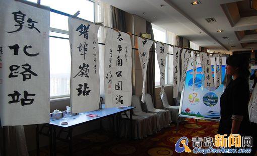 来源:青岛新闻网   青岛书法家挥毫泼墨写地铁站名 晒名画